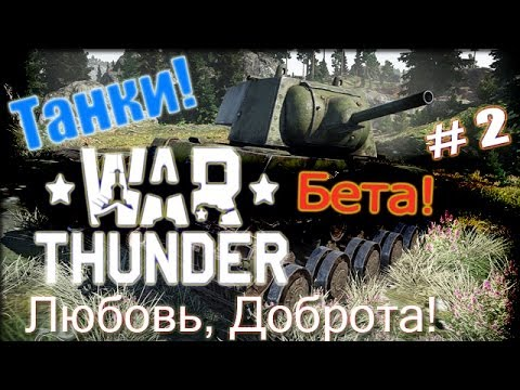 War Thunder Танк. Бета. Любовь, Доброта!