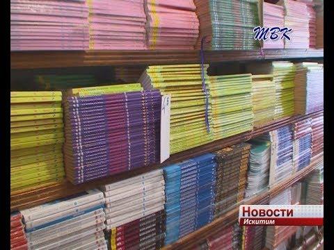 Более 8 миллионов рублей в Искитиме потрачено на приобретение учебников