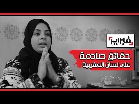 حقائق صادمة على لسان المغربية التي خيرها القائد بين مضاجعته أو 5 سنوات حبسا نافذة !