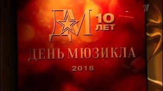 Сюжет Первого канала о Дне мюзикла-2018