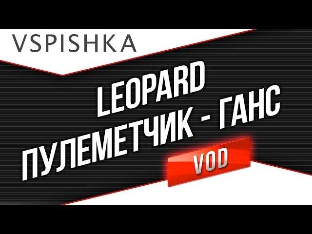 Обзор легкого танка VK Leopard от Гайды от Вспышки [Virtus.pro] в WoT (0.9.0)