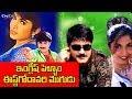 English Pellam Eastgodavari Mogudu Telugu Full Movie | Srikanth, Ramya Krishna