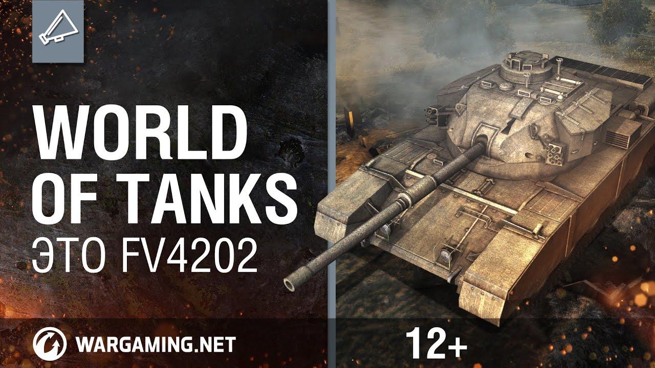 World Of Tanks. Это FV4202