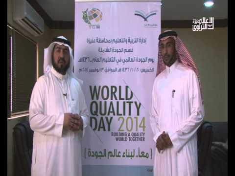 يوم الجودة العالمي في التعليم العام في تعليم محافظة عنيزة 2020
