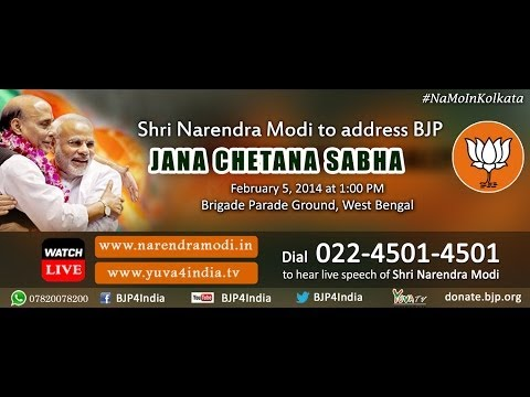 Shri Narendra Modi addresses Jana Chetana Sabha at Brigade Parade Ground