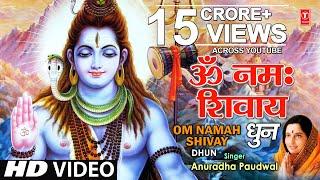 Shiv Dhun Om Namah Shivay I Shiv Dhuni