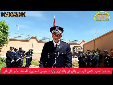 إحتفال أسرة الأمن الوطني بالريش بالذكرى 63 لتأسيس المديرية العامة للأمن الوطني