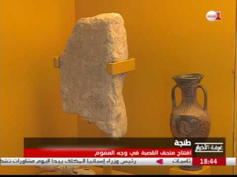 ابراهيم ساليمي ابن تنجداد مديرا لمتحف القصبة للثقافات المتوسطية بطنجة