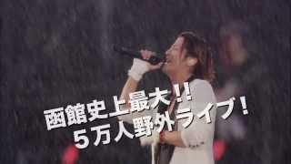 函館野外ライブ PR2