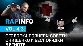 RAPINFO - Оговорка Познера, советы Онищенко