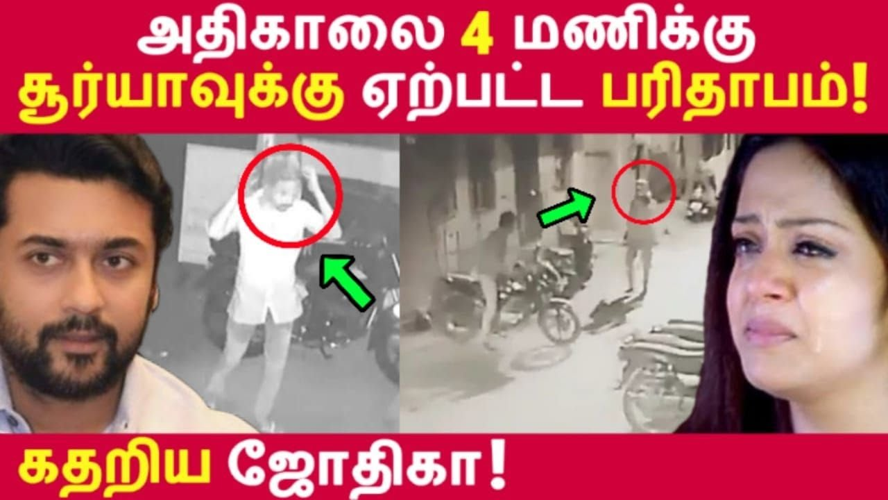 அதிகாலை 4 மணிக்கு சூர்யாவுக்கு ஏற்பட்ட பரிதாபம்!   Tamil Cinema  Latest News   Surya Jothika