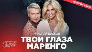 Николай Басков - Твои глаза маренго Скачать клип, смотреть клип, скачать песню