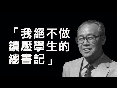 趙紫陽冥誕下葬民間公墓與李鵬的生死恩怨; 十四年入土為安與四十年改革終結的解讀