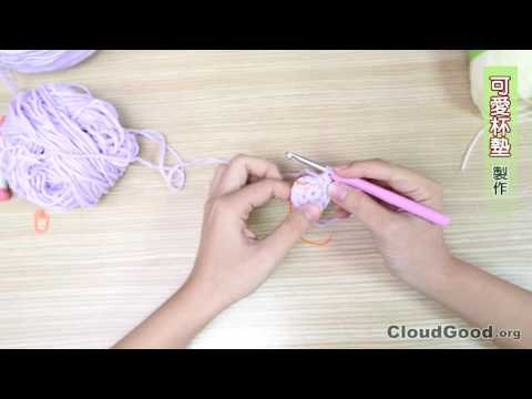 毛線小物編織 03 可愛鉤針小杯墊