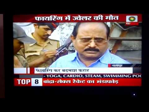 Nagpur News  jweler murder