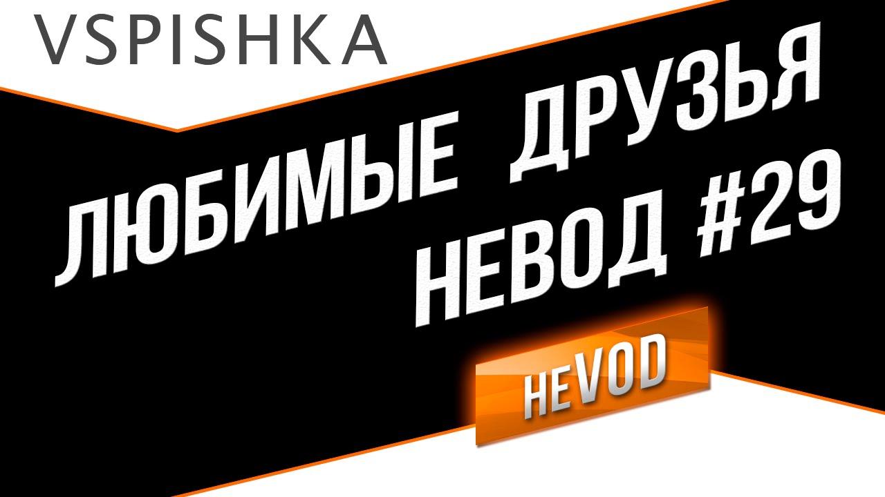 neVOD с Кирюхой и Ульгримом... снова в сборе. =)