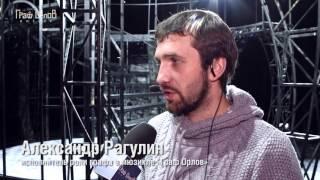 Александр Рагулин: «Я военный человек в прошлом»