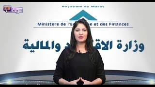 النشرة الاقتصادية: 08 مارس 2017 | إيكو بالعربية