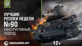 Лучшие Реплеи Недели с Кириллом Орешкиным #90