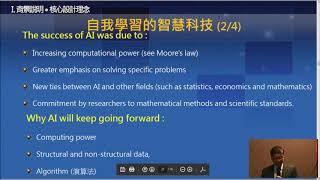 數據與智慧建築Part3