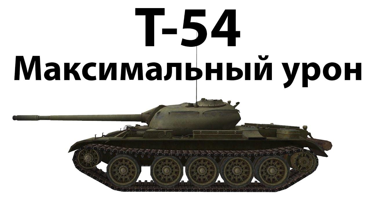Т-54 - Максимальный урон