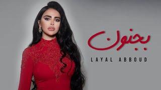 Bejnoun Layal Abboud / بجنون- ليال عبود