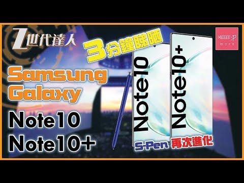 Samsung Galaxy Note10 Note10+ 3分鐘睇晒 S-Pen 再次進化