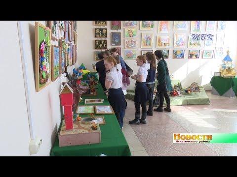 Открылась выставка работ детей Искитимского района «Мир глазами детей-2018» в городском музее
