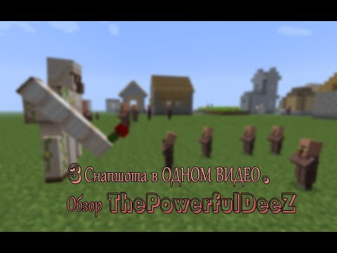 Minecraft / Обзор обновлений Minecraft 1.8 (14w04a, 14w05a, 14w06a)