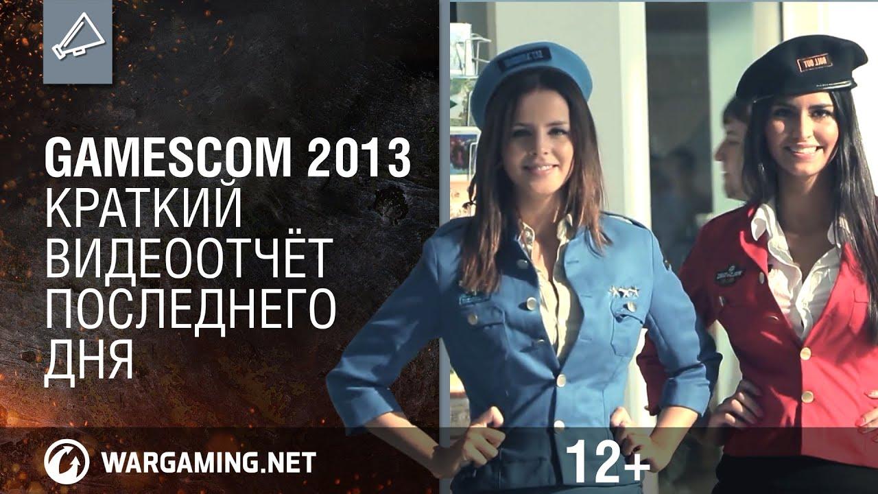 Gamescom 2013. Краткий видеоотчёт последнего дня