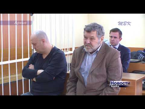 Областной суд оставил учредителей компании «Бердск-Инвест» на свободе