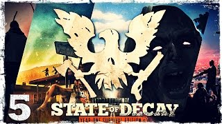 State of Decay YOSE. #5: Спасение брата.