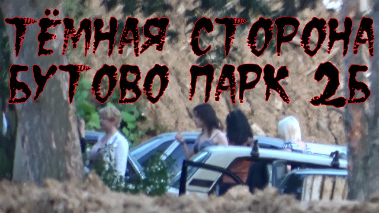 Проститу ки бутово онлайн 10 фотография