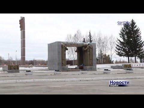 Почти 174 тысячи рублей выделят на «Мемориал Славы» в Бердске