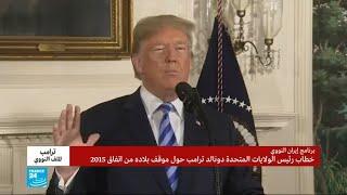 ترامب يعلن انسحاب الولايات المتحدة من الاتفاق النووي | بيناتنا