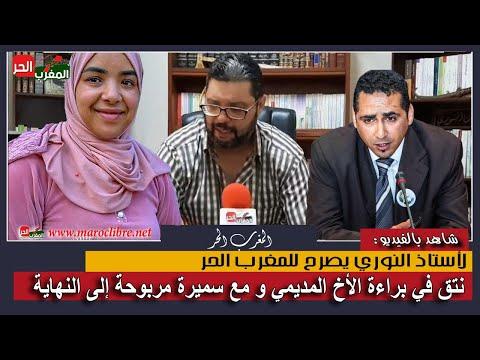 الأستاذ النوري يصرح للمغرب الحر: نتق في براءة الأخ المديمي و مع سميرة مربوحة إلى النهاية