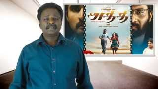 Athithi Tamil Movie Review Nanda, Ananya, Butterfly On A