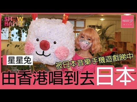 星星兔被日本手機遊戲睇中 發展面向全世界