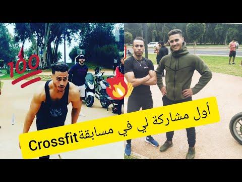 أول مشاركة لي في مسابقة 💪 CrossFit /أجواء مليئة بالنشاط(Motivation) مع المتشاركين 🔥💖💪💪