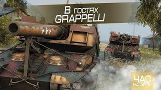 Час на артe с Grappelli. Выпуск #11