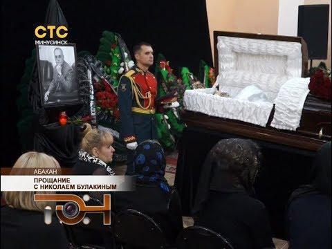 Прощание с Николаем Булакиным
