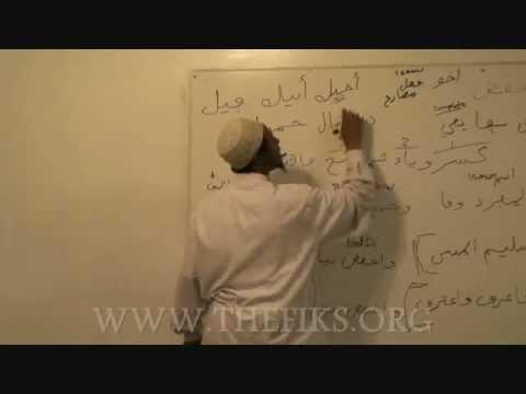 Arabic grammar (Al Ajrumiyah) lesson 12