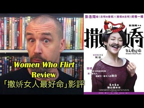 Women Who Flirt/撒娇女人最好命 Movie Review