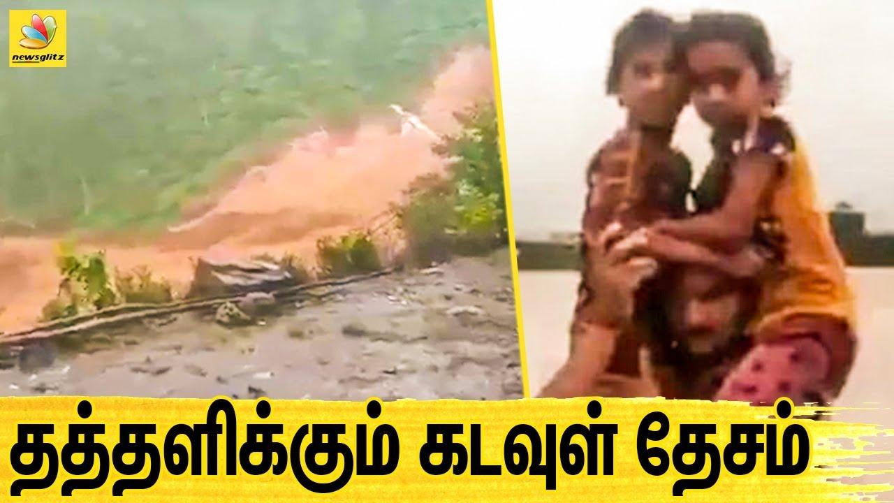 வெள்ளத்தின் பாதிப்பு! மக்களின் அவல நிலை? | Heavy Rains and Floods Destroy Kerala | Natural Disaster