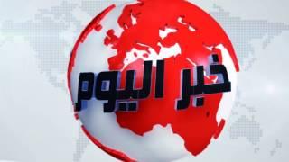 خبر اليوم:طبول الحرب تقرع بين المغرب والجزائر | خبر اليوم