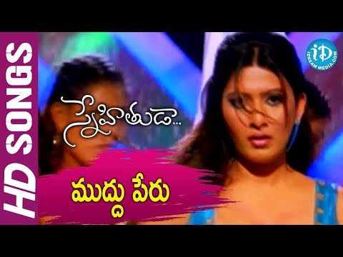 Snehituda Telugu Movie Songs - Muddu Peru Song - Nani - Madhavi Latha - Sivaram Shankar