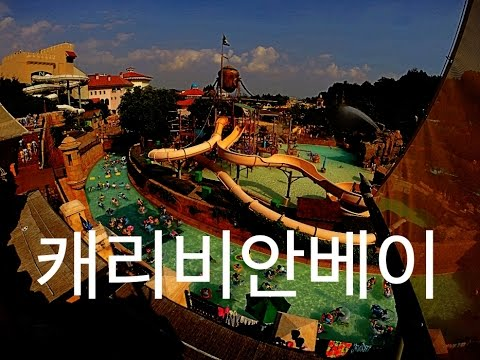 Caribbean Bay South Korea