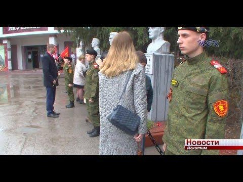 На аллее Славы почтили память искитимцев - Героев Советского Союза