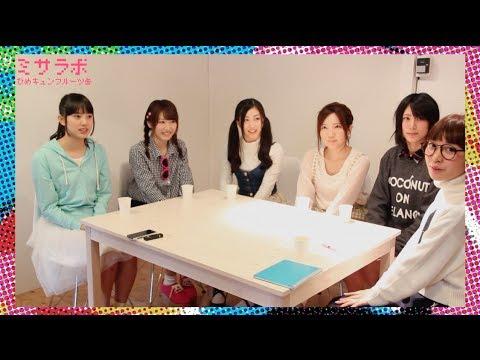 ミサラボ。~終わりなきIDOL研究所~ ひめキュンフルーツ缶 編 #HKTV 165 | MISA LABO Himekyun Fruit Can