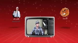 أبراج المشاهير: الشاب بلال جاب الكاو مع المغاربة بسباب الجنسية   |   أبراج المشاهير